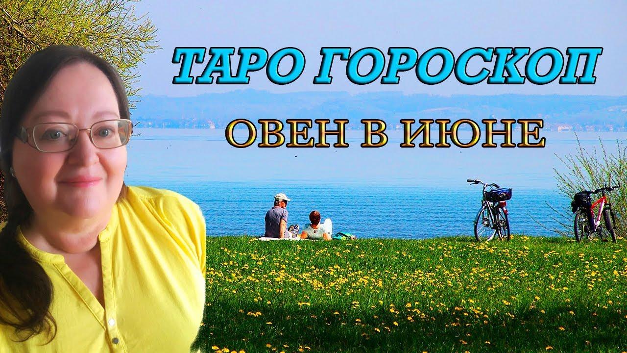 ♈ ОВЕН — ТАРО Гороскоп на июнь 2019 🌞 прогноз для Овна на июнь ⭐ астролог Аннели Саволайнен
