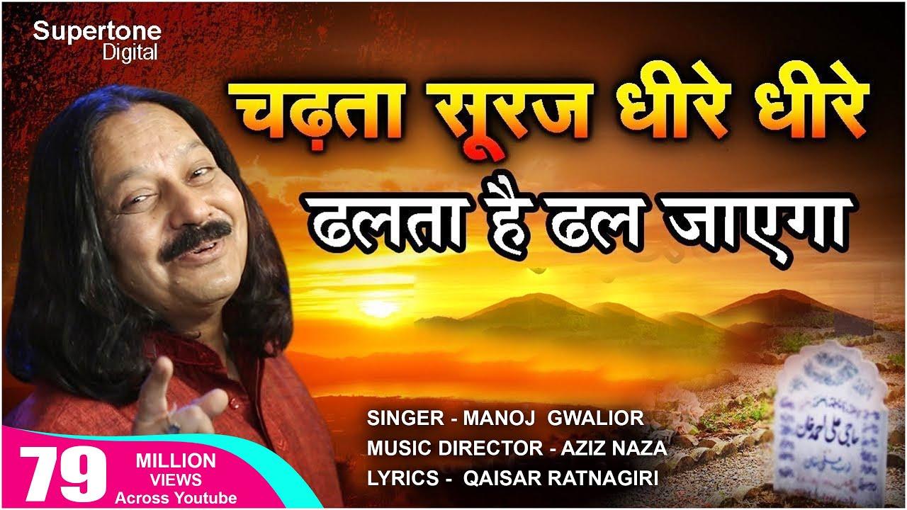 Download BEST QAWWALI  - चढ़ता सूरज धीरे धीरे EXCLUSIVE VIDEO   CHADTA SOORAJ DHEERE DHEERE AZIZ NAZA