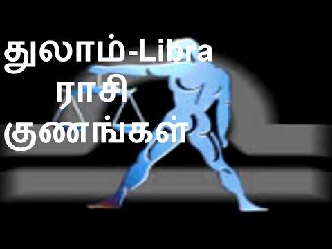 துலாம் ராசி குணங்கள் / Libra rasi gunagal - Sithar - siththarkal - MoYoKo