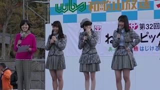 WBS和歌山放送ラジオまつり2018 AKB48 Team8 山本瑠香(和歌山県代表)、...