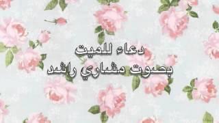 دعاء للميت مؤثر جدا  بصوت مشاري راشد