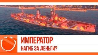 World of warships - Император. Нагиб за деньги?