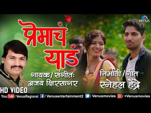 २०१८ चे सुपरहिट मराठी Song | Premach Yaad | Ajay Kshirsagar | Latest Marathi Song 2018 | Love Song