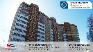 Купить однокомнатную квартиру в г.Воскресенск