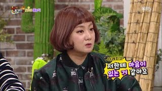 해피투게더3 Happy together Season 3 - 나래피셜 '기안84 나한테 마음이 있는거 같아'.20180208