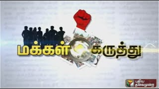 Compilation of people's response to Puthiyathalaimurai's following query: Public Opinion 13-10-2015
