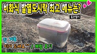 발열도시락 바로쿡 솔직 체험후기  (feat. 한 겨울…