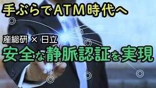 生体情報を利用した電子署名技術【産総研公式】 thumbnail