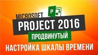Бесплатный курс по Microsoft Project 2016 Продвинутый Урок 3 Настройка шкалы времени