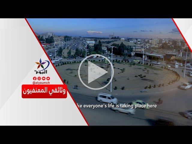 وثائقي اليوم -  المنفيون في وطنهم