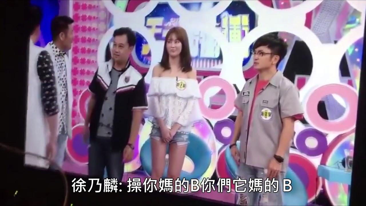 乃哥徐乃麟 「操你媽個逼!」 怒飆唐從聖 - YouTube