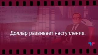 teleTrade: Вечерний обзор, 21.02.2017  Доллар развивает наступление