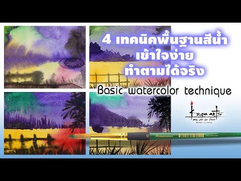 4 เทคนิคพื้นฐานสีน้ำ by KrupaArts