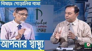 Health Program Apnar Sastho   Ankle Pain   Dr. Rashidul Hasan with Dr. Iqbal Hasan