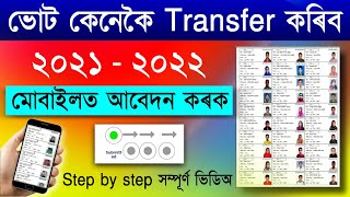 Vote Transfer / Assam voter vote Migration to another place /Vote Transfer within Your Constituency
