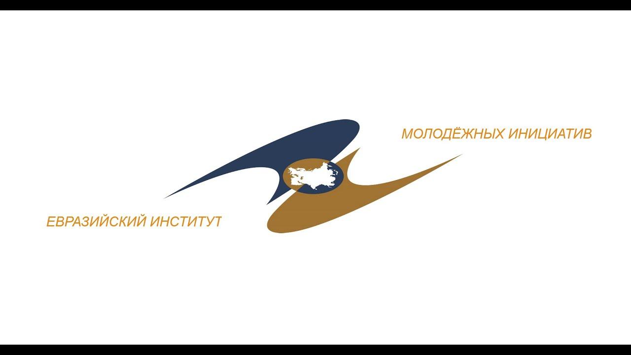 Основы Евразийской экономической интеграции и будущей стратегии развития России