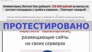 Вечный заработок на хостингах от 120 000 рублей в месяц отзывы. Реальный пассивный доход