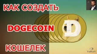Как создать dogecoin кошелек(Как создать dogecoin кошелек Вы узнаете посмотрев это видео. Ссылка на официальный сайт: http://dogecoin.com Ссылка..., 2015-12-05T16:26:32.000Z)