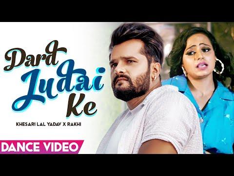 Khesari Lal Yadav के गाने पर राखी का डांस - Dard Judai Ke - दर्द जुदाई के - Bhojpuri New Song 2021