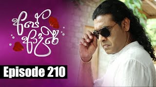 Ape Adare - අපේ ආදරේ Episode 210 | 15 - 01 - 2019 | Siyatha TV Thumbnail