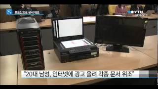 포토샵으로 '학력 세탁'...성적·졸업증명서 '척척' / YTN 사이언스