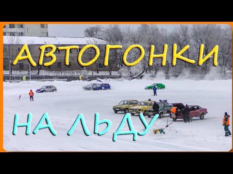 АВТОГОНКИ НА ЛЬДУ. Слободской 7.01.2020.
