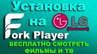 Установка ForkPlayer на LG SMART TV(Netcast) Смотреть Бесплатно Фильмы и ТВ 2019 (Актуально)
