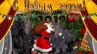 Новогоднее веселое шоу С Новым 2019 Годом