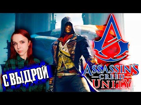 Assassin's Creed Unity - Прохождение - Стрим #3