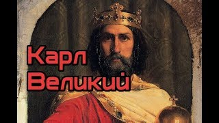 Хлевов А.А.  - Карл Великий
