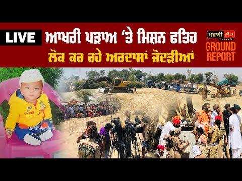 ਆਖਰੀ ਪੜਾਅ 'ਤੇ ਮਿਸ਼ਨ ਫਤਿਹ | LIVE | Bhagwanpur | Sangrur | Fatehveer Singh |