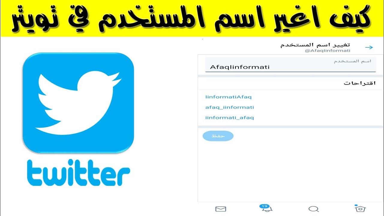 طريقة تغيير اسم المستخدم في تويتر - كيف تغير يوزر تويتر - YouTube