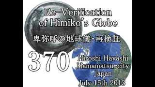 370 銅鏡に彫られた北極の地図【ETの物的証拠(銅鏡)】 支配者は、...