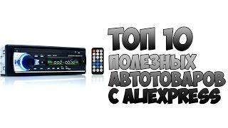 видео 10 лучших автомагнитол