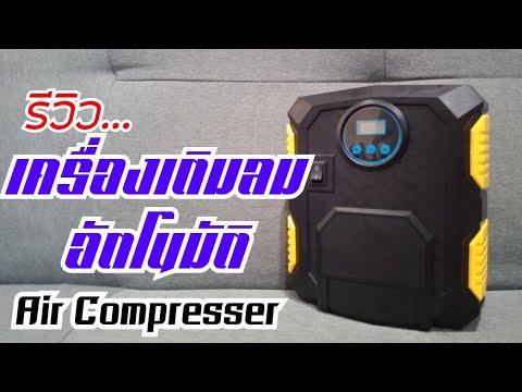 รีวิวเครื่องเติมลมอัตโนมัติดิจิตอล ตัดอัตโนมัติ 12V Air Compressor I เครื่องเติมลมยางมอเตอร์ไซค์