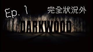 Darkwood陰暗森林 Ep.1 完全狀況外
