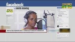 ശാന്തയുടെ ഗാനം സൂപ്പർ ഹിറ്റ് | 2018 Social Media | Shantha Babu | News Theatre