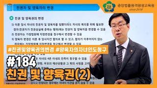 [중앙법률]#184 친권 및 양육권(2)