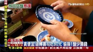 【TVBS】貪便宜!迴轉壽司吃80元 偷換1盤少算錢 thumbnail