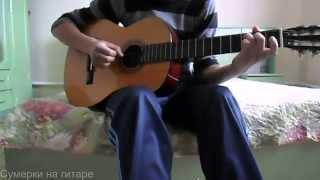 Сумерки на гитаре!!!