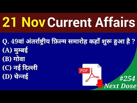 Next Dose #254 | 21 November 2018 Current Affairs | Daily Current Affairs | Current Affairs In Hindi