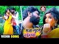 HD VIDEO #Samar Singh का 2019 का New #भोजपुरी Song - Maja Lutalu Naiharwa Me - Bhojpuri Songs