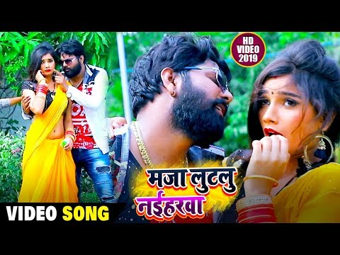 HD VIDEO #Samar Singh का 2019 का New #भोजपुरी Song - Maja Lutalu Naiharwa Me - Bhojpuri Songs