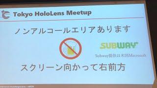 Tokyo HoloLens Meetup Vol.11 LT thumbnail