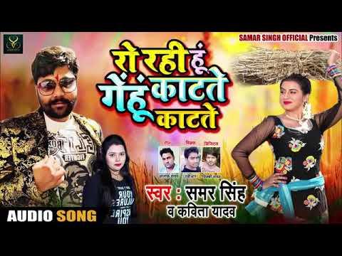 ///Samar Singh //ka 2019// Ka Super Hit Chaita Song//ro Rhi Hu Gehu Kat Te Kat Te//