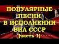 ВИА СССР ОБЗОР РЕТРО СУПЕРХИТОВ часть 1 mp3