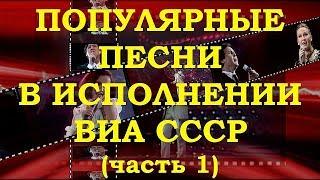 �������� ���� ВИА СССР. ОБЗОР РЕТРО СУПЕРХИТОВ (часть 1) ������
