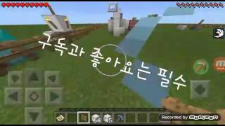 마인크레프트  아이스링크장 리뷰 (Mine Craft …