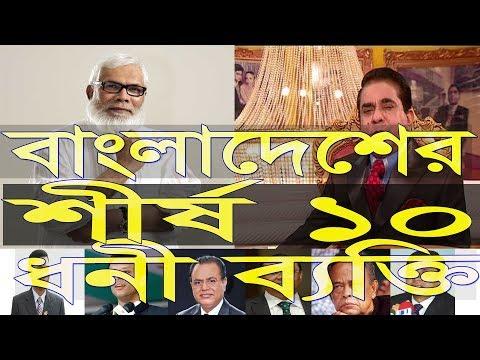 Top 10 rich man in Bangladesh