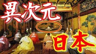 日本は群を抜いた特別な国だ/日本が特異な歴史を辿り特別な国になった理由とは/ビックリ!!【ゾクゾク】【ぞくぞく】【海外の反応】【祝令和元年】【再投稿】